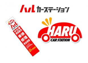 harucarstation